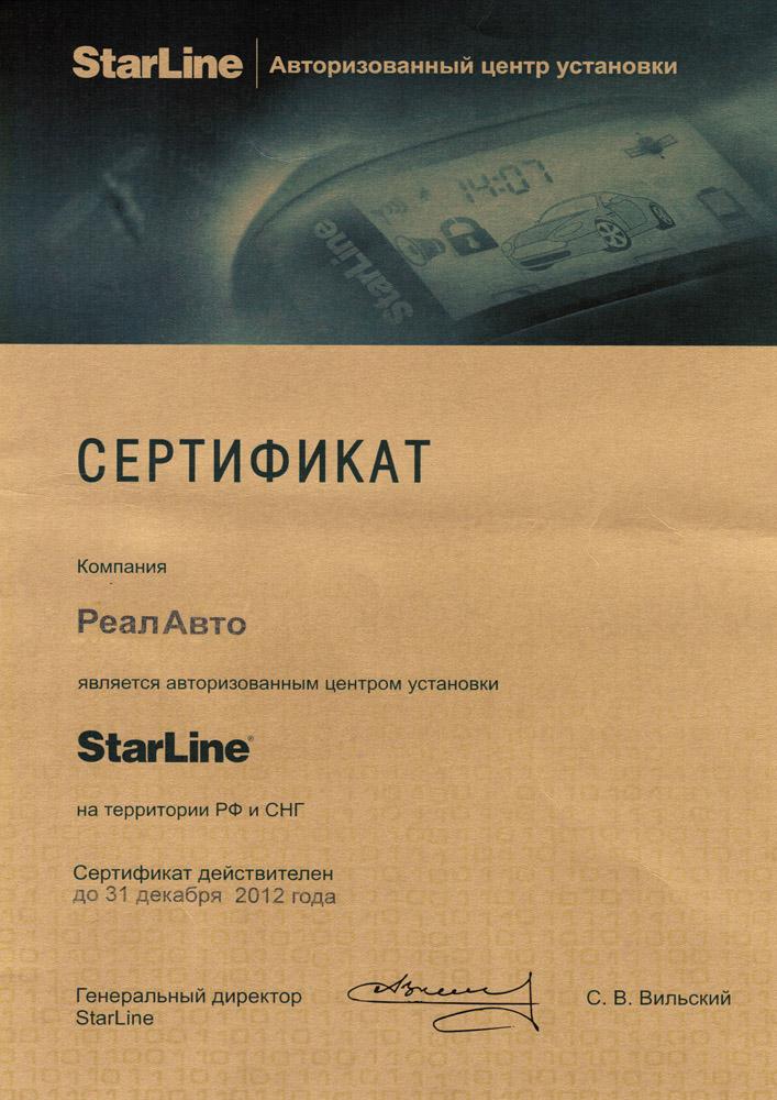 Starline(2) - Установка омывателя камеры заднего вида